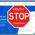 Bit Seller - Обзор