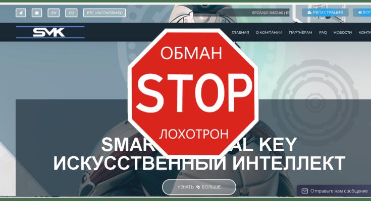 SVK - Лохотрон