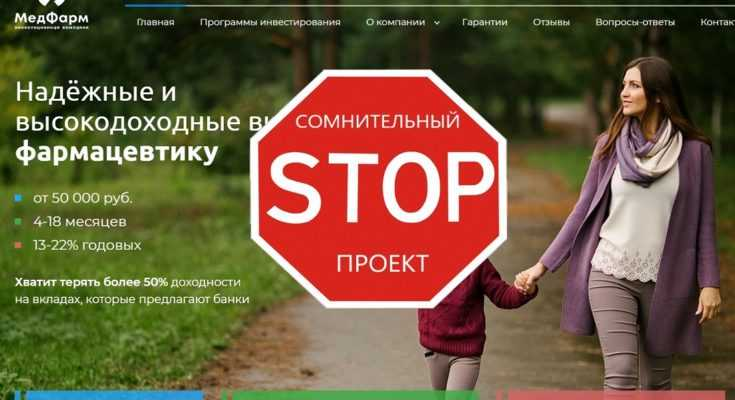 pkmedfarm.ru отзывы