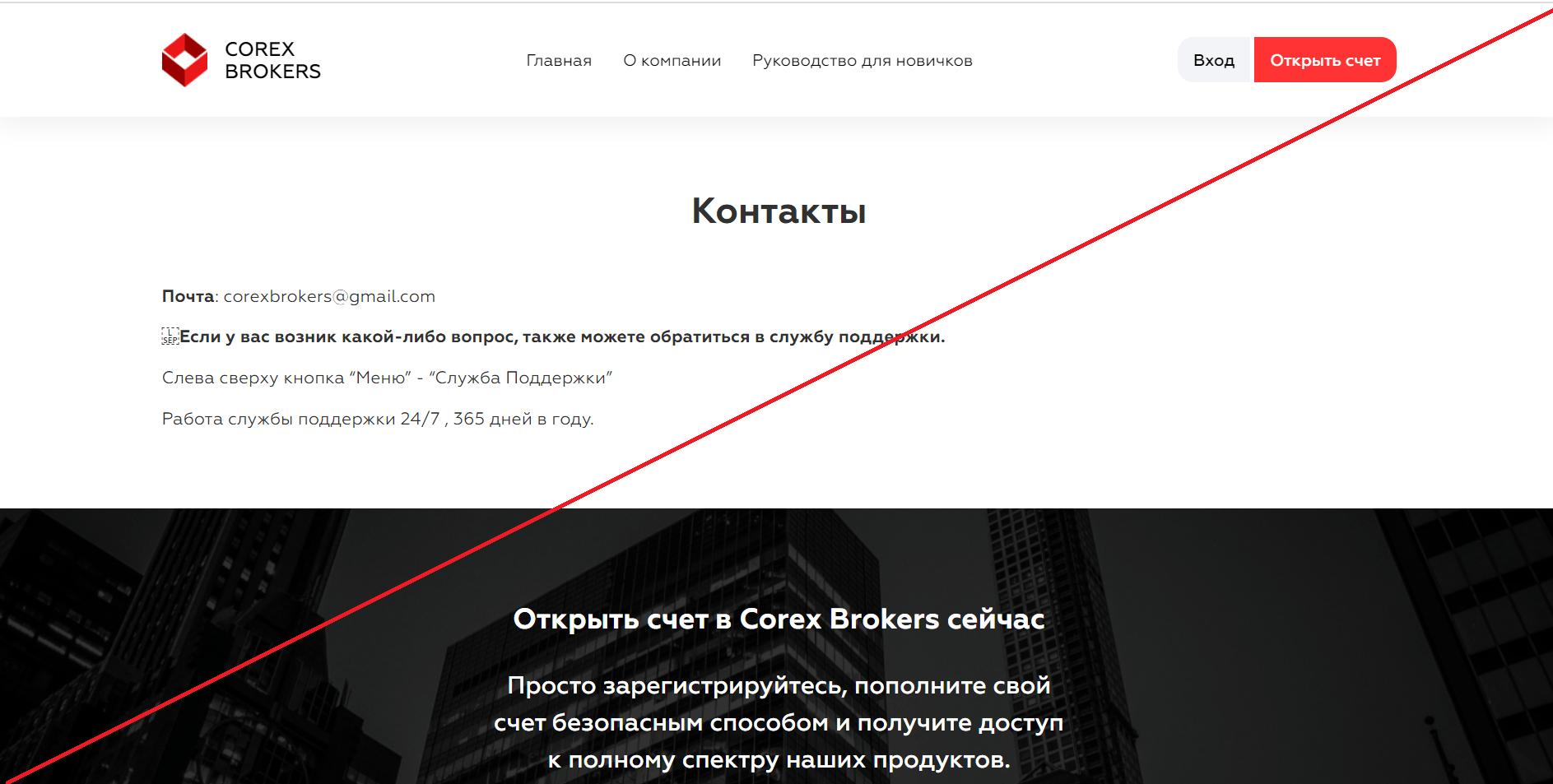 Corex Brokers - Мошенники