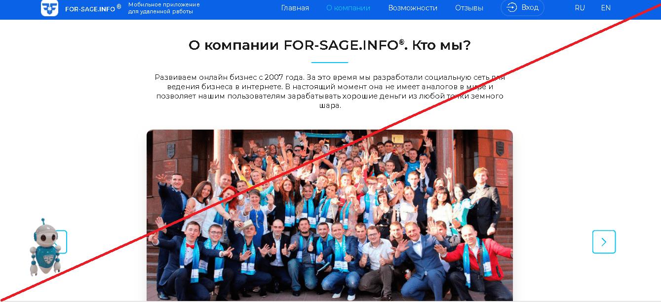 For Sage - Мошенники