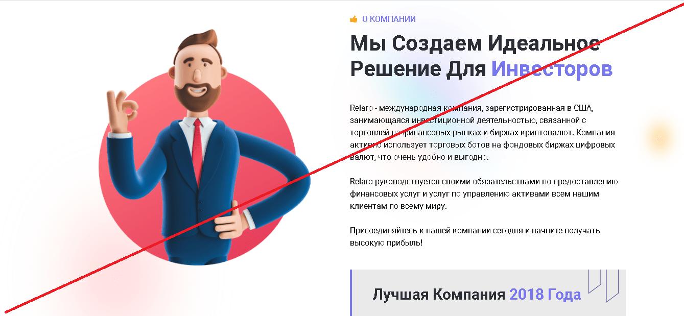Relaro Limited - Мошенники