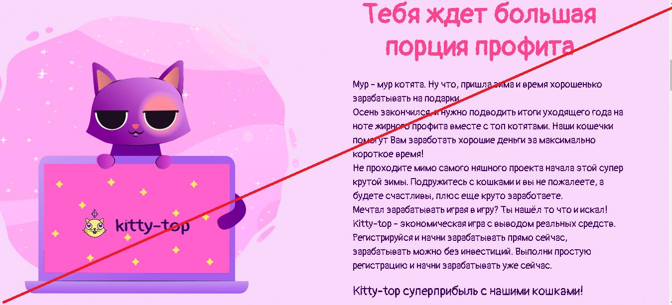 Kitty Top - Мошенники