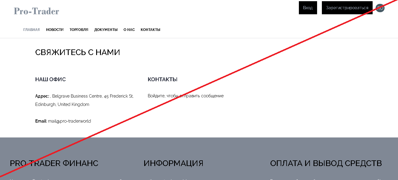Pro Trader - Лохотрон