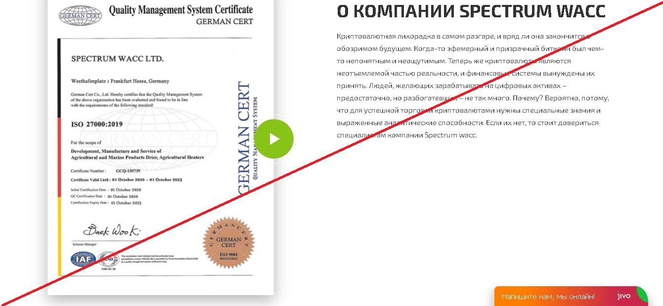 Spectum Wacc - Мошенники