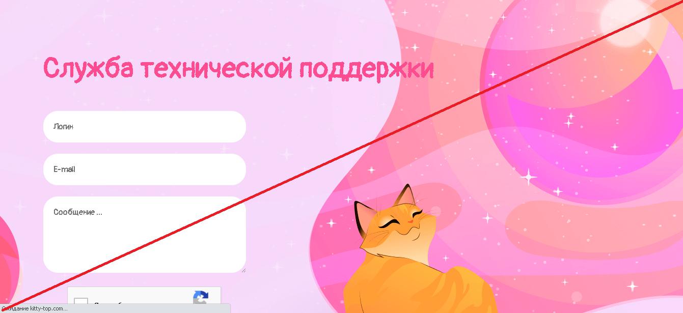 Kitty Top - Лохотрон