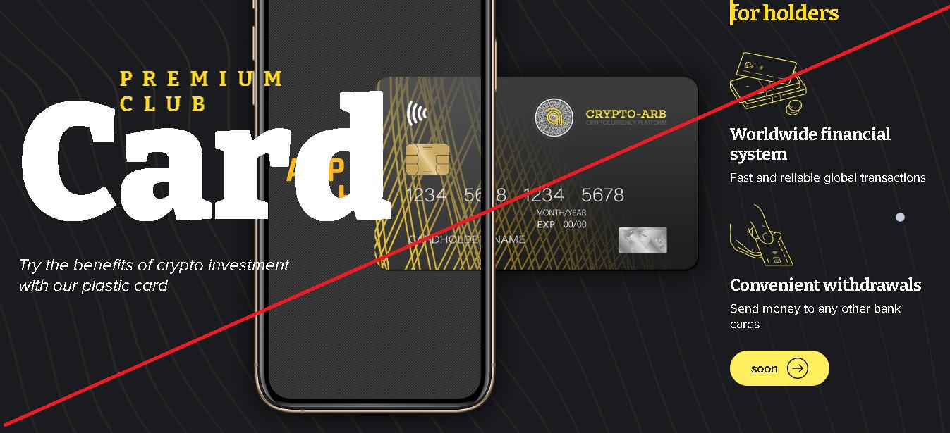 Crypto ARB - Отзывы