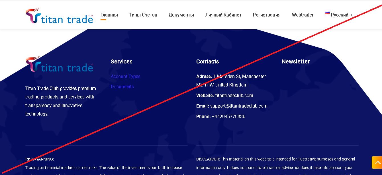 Titan Trade Club - Отзывы