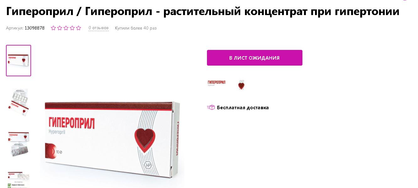 Гипероприл - Развод