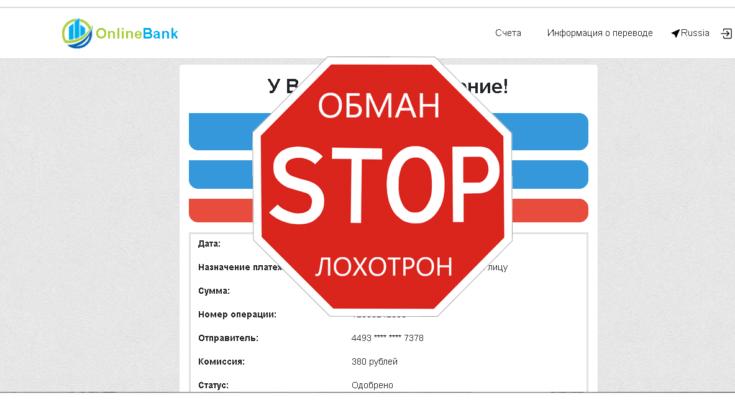 Online Bank - Обзор