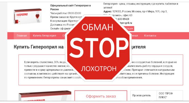 Гипероприл - Обзор