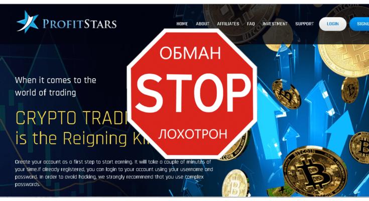 Profit Stars - Обзор