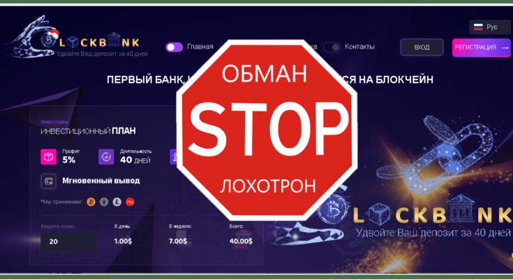 Block Bank - Обзор