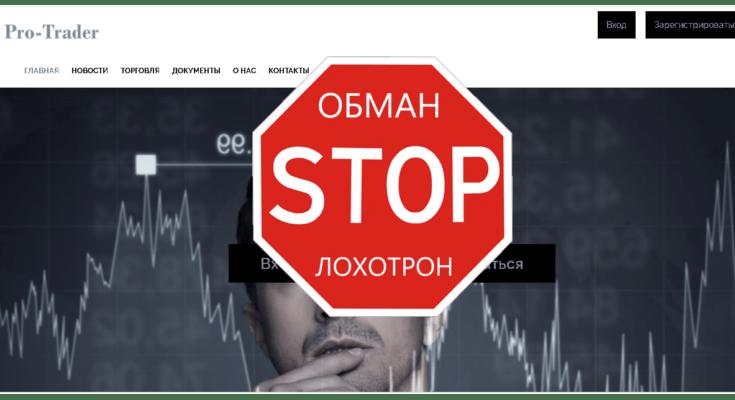 Pro Trader - Обзор