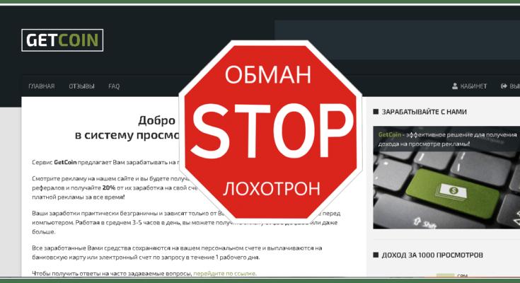 GetCoin - Обзор