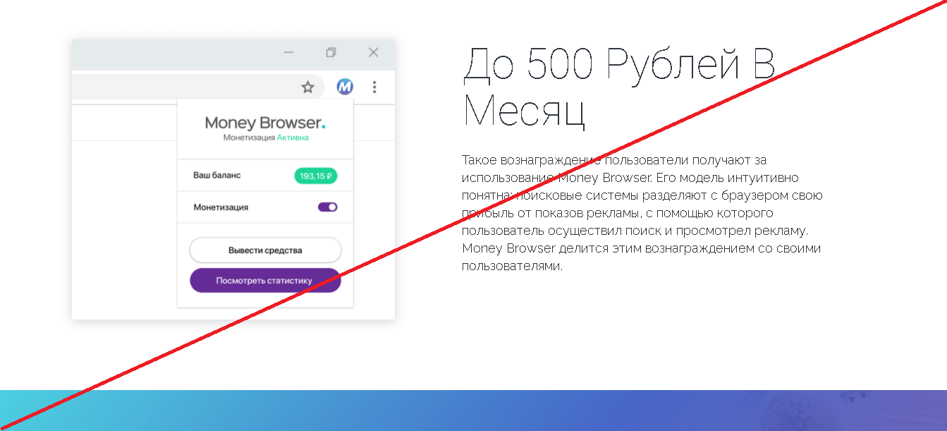 Money Browser - Лохотрон