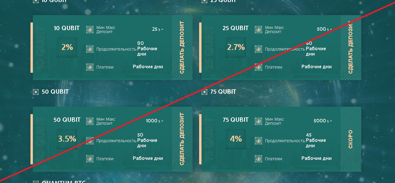 QUANTUM TECHNOLOGIES - Лохотрон