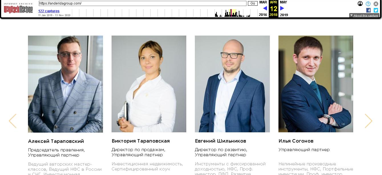 Anderida Financial Group - Мошенники