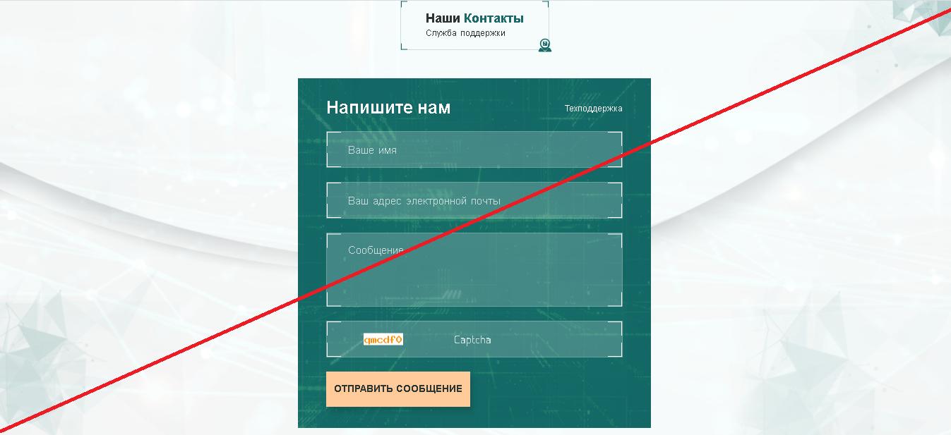 QUANTUM TECHNOLOGIES - Мошенники
