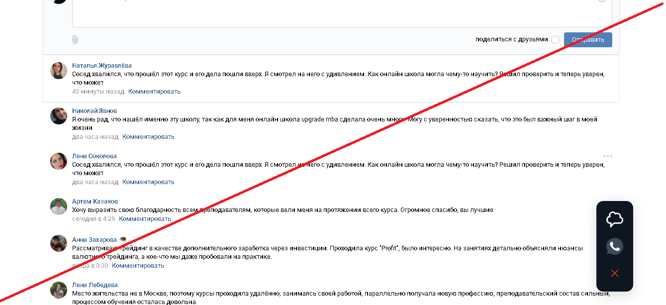 Upgrade - Отзывы