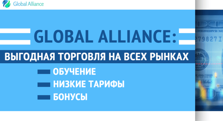 Global Alliance отзывы