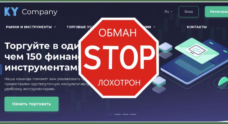 KY Company - Обзор