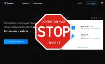 Kryptex - Обзор