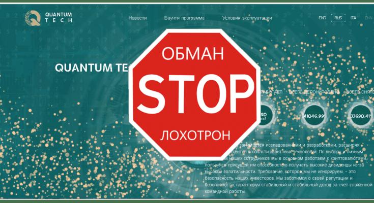 QUANTUM TECHNOLOGIES - Обзор
