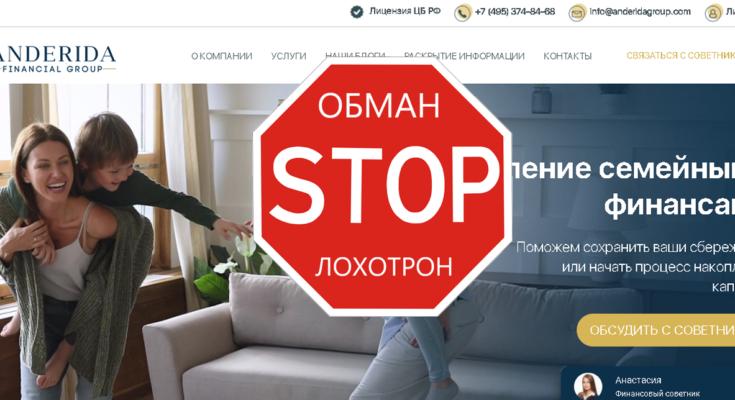 ООО ФИНПЛАН - Обзор