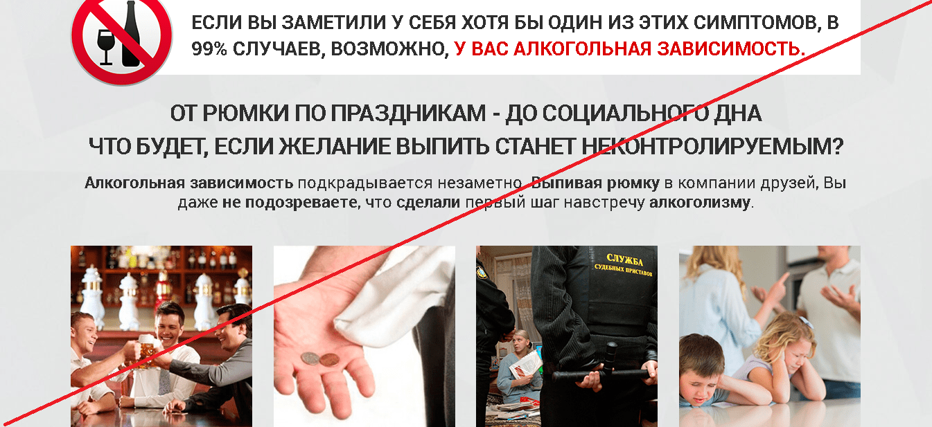 Алковикс - Лохотрон