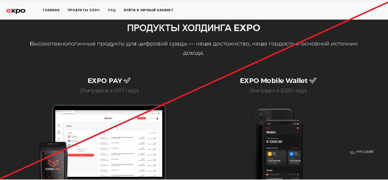 Expo Biz - Вернуть деньги