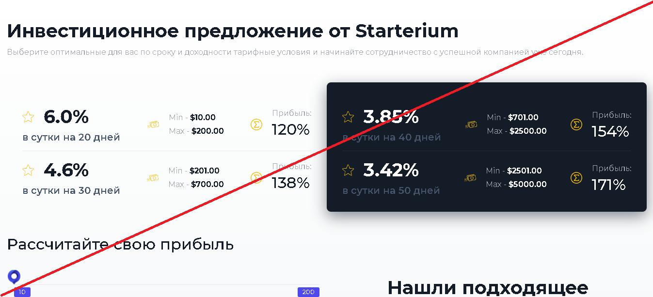 Starterium - Лохотрон