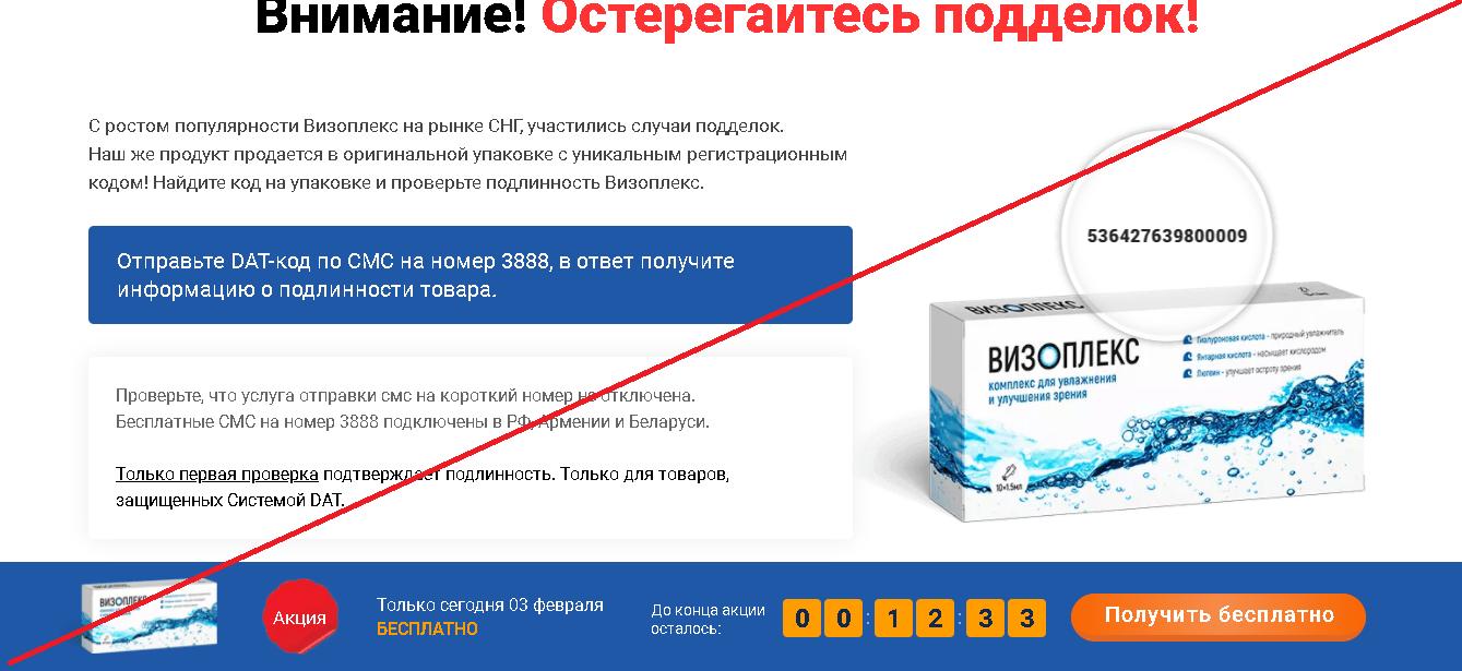 Визоплекс - Лохотрон