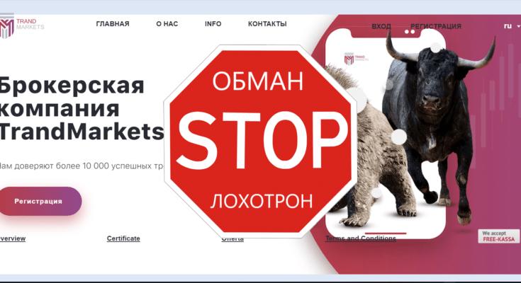Trand Markets
