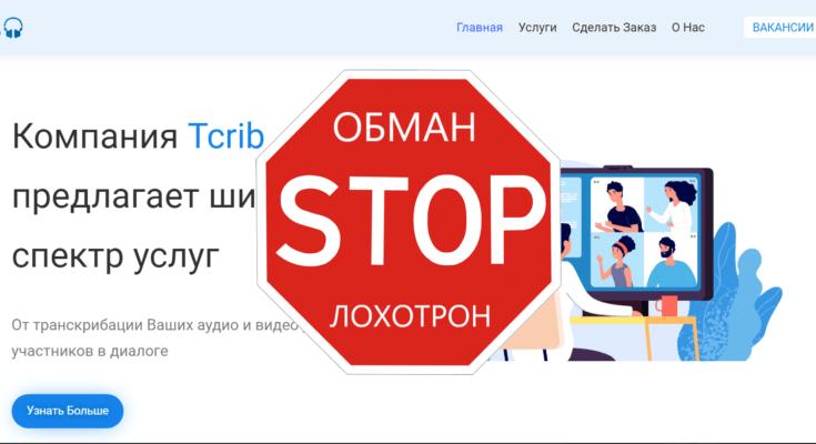 Tcrib