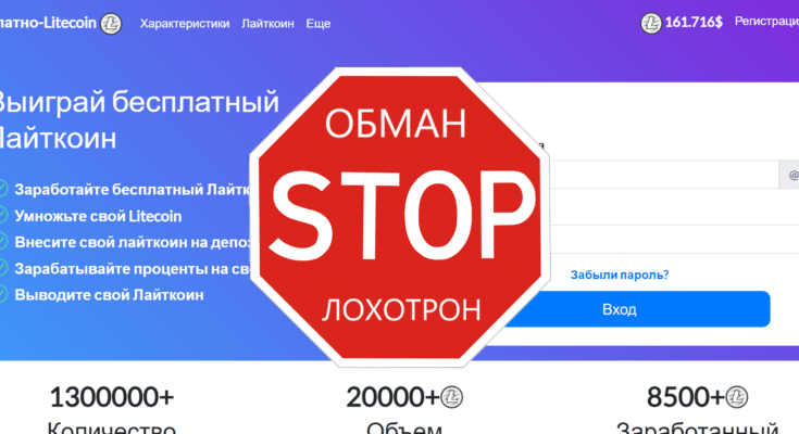 Free-Litecoin.com - можно ли доверять проекту