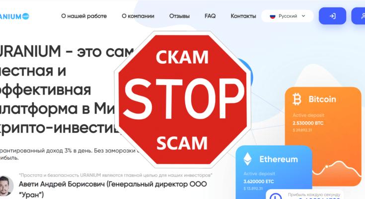 URANIUM CASH - Лживая платформа