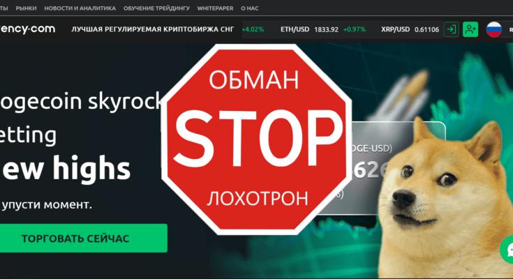 Currency - липовая крипто биржа