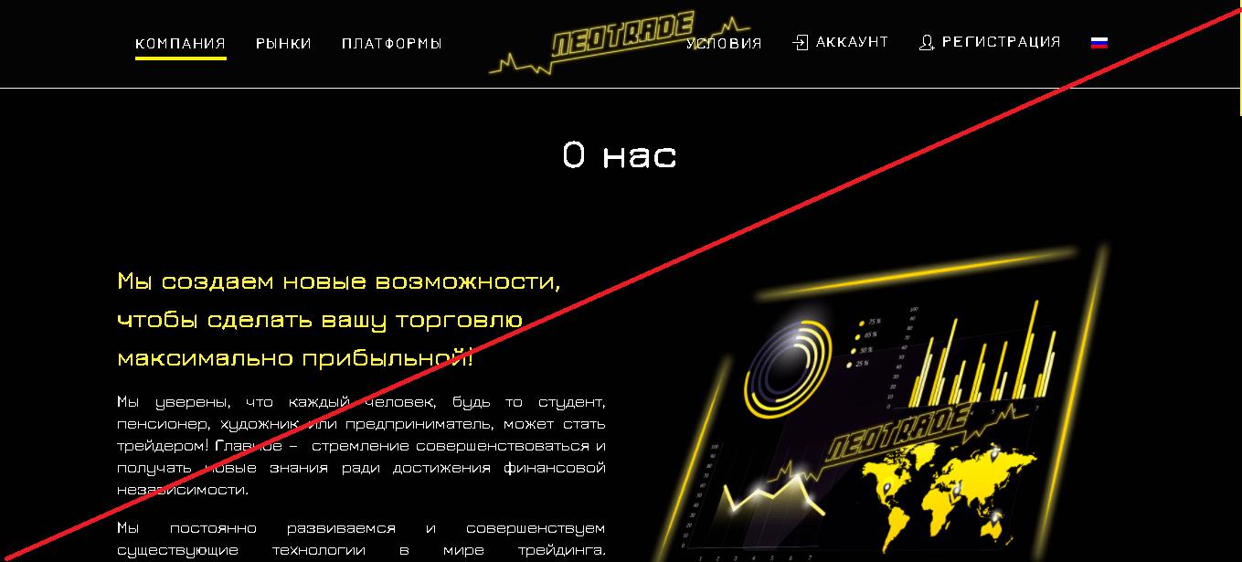 NeoTrade - Мошенники