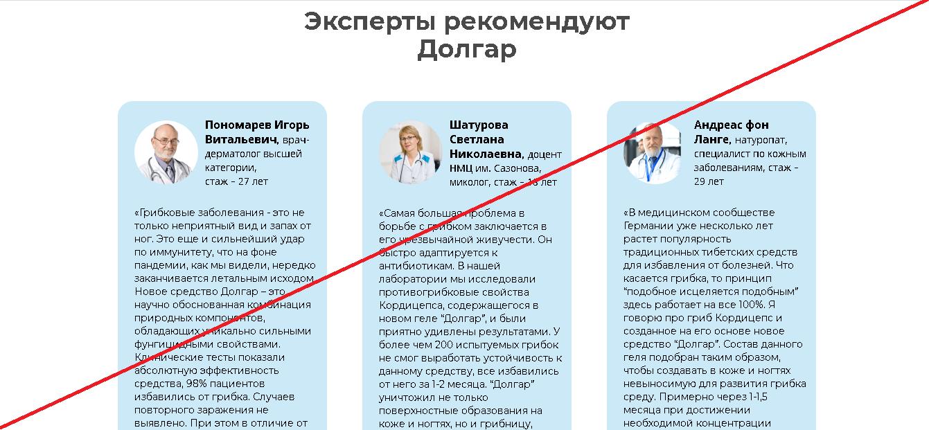 Долгар - Обзор