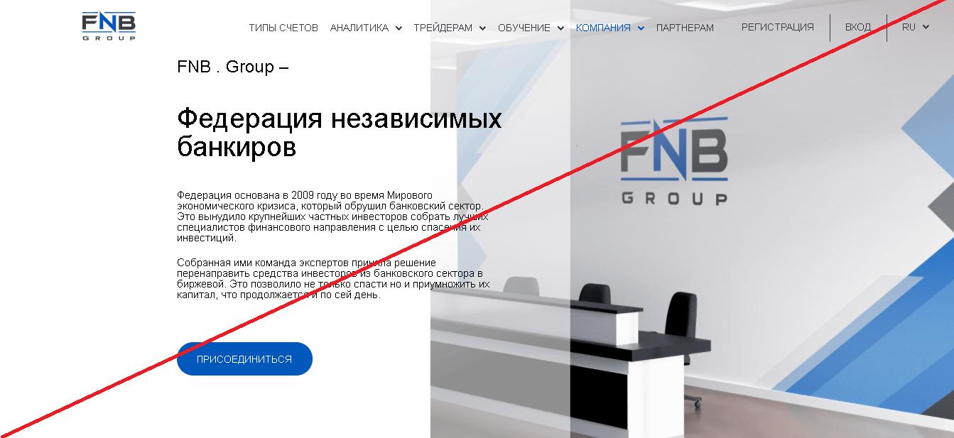 FNB Group - Мошенники
