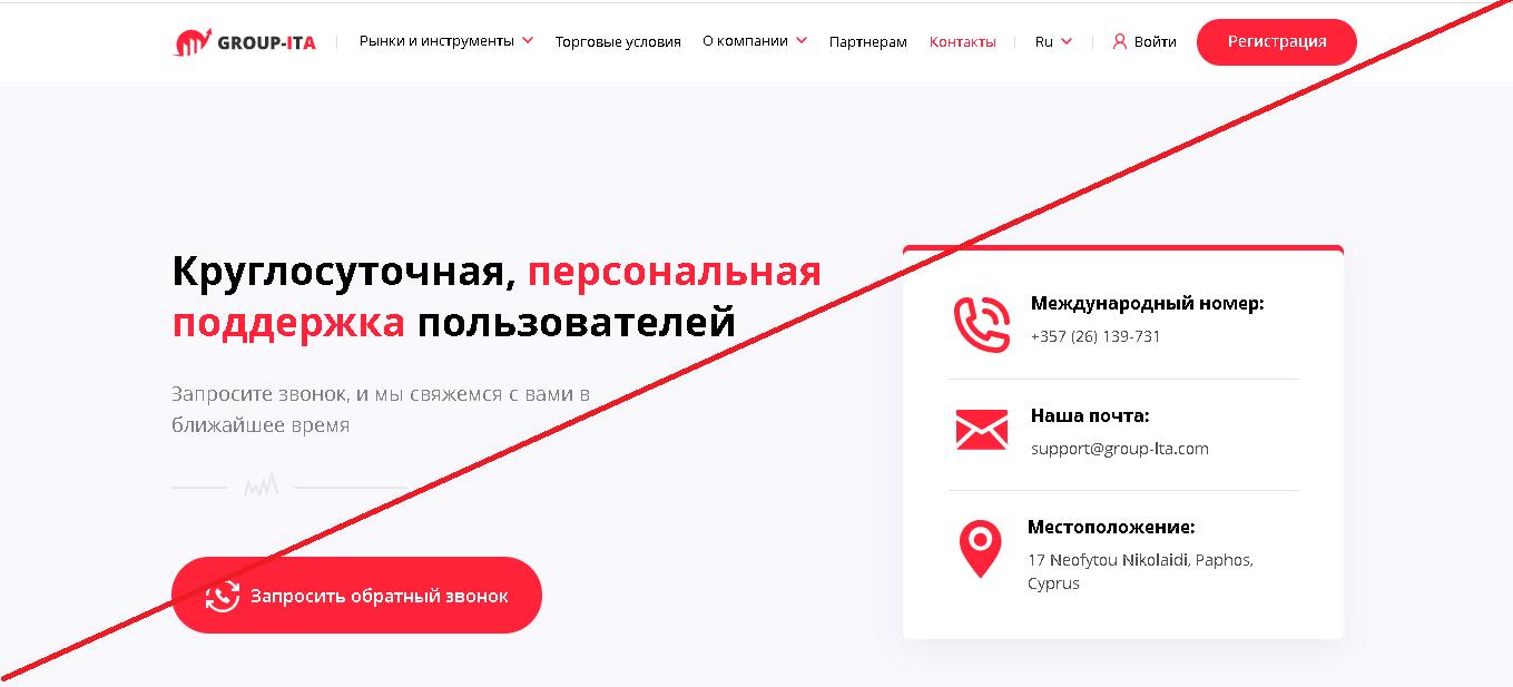 Group ITA - Мошенники