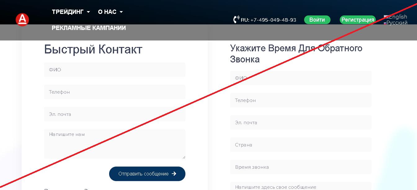 Alfa One Capital - Мошенники