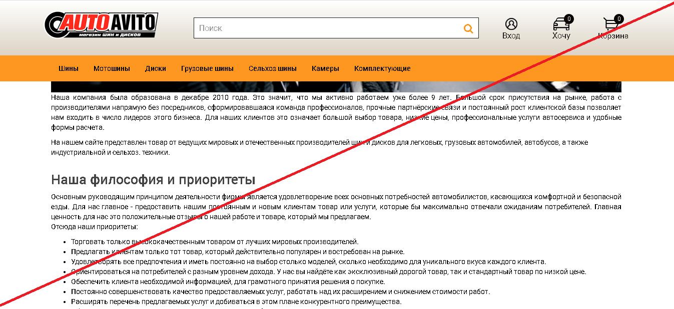 AutoAvito - Мошенники