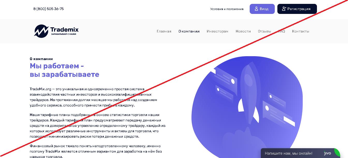TradeMix - Мошенники