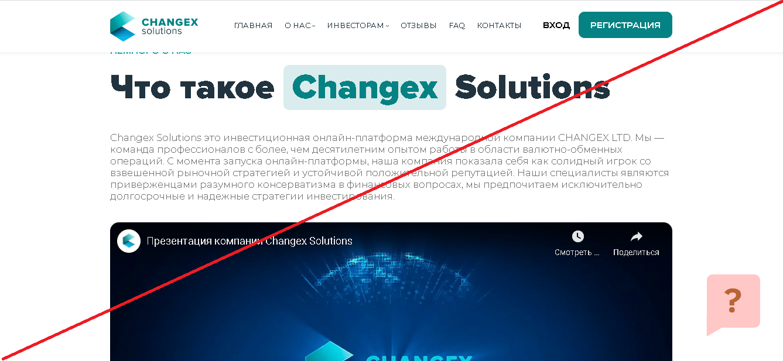 ChangeX Solutions - Мошенники