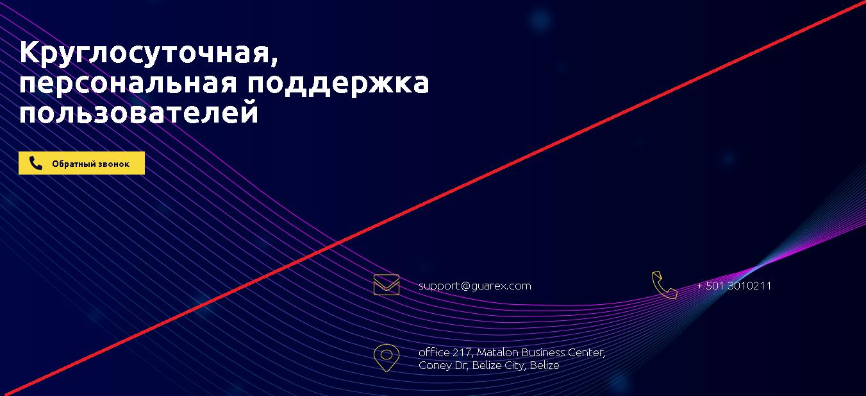 Gu Arex - Мошенники