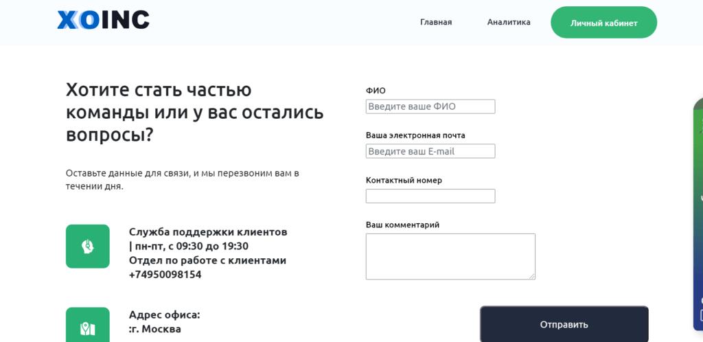 Exchange Office Incorporation контакты