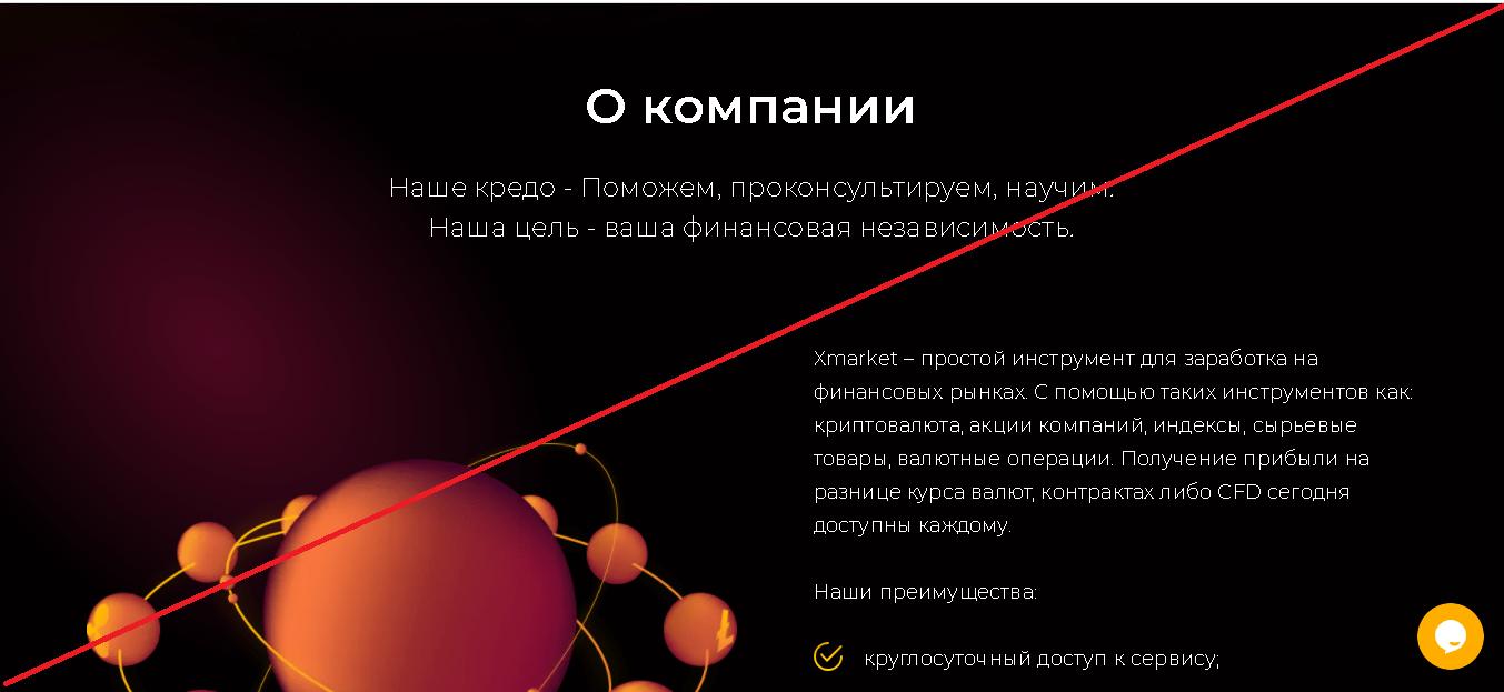 Xmarket - Отзывы