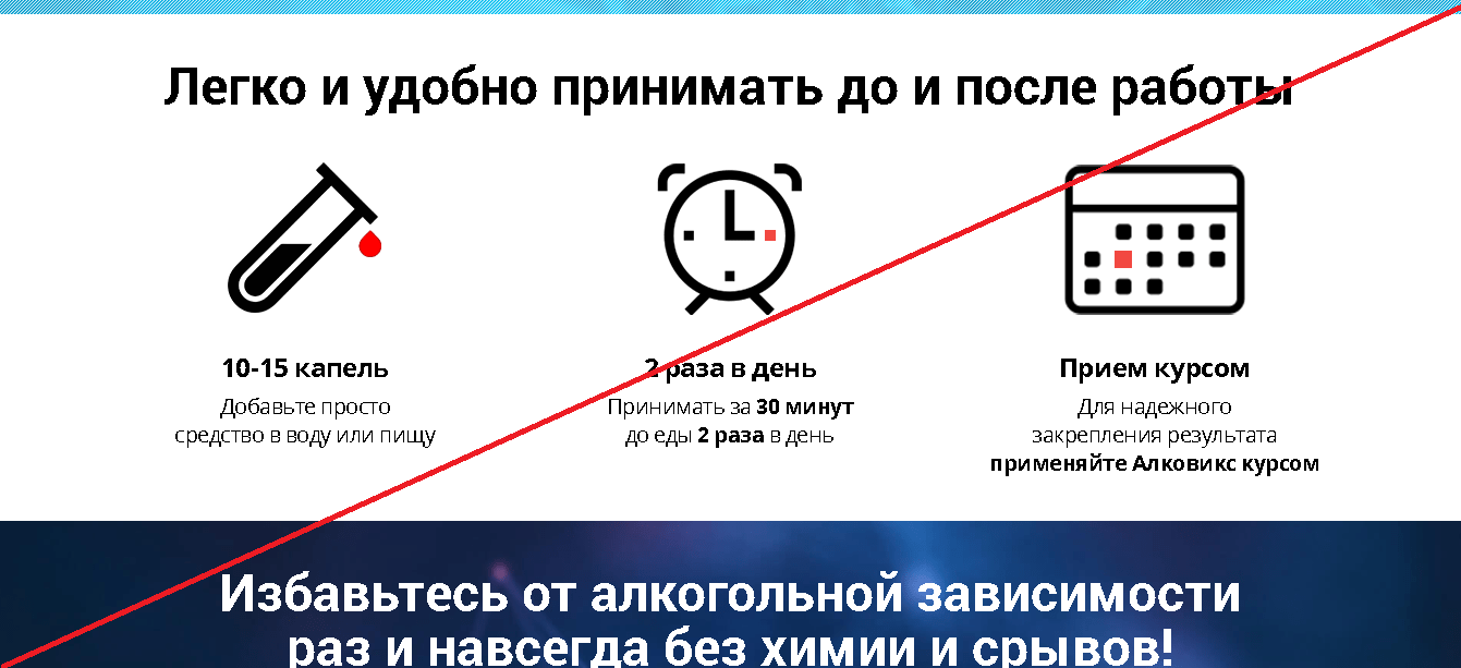 Алковикс - Отзывы